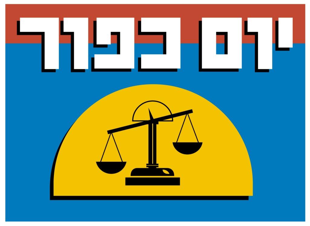 Yom Kippur4
